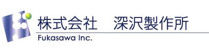 株式会社 深沢製作所