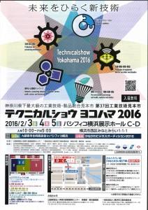 テクニカルショウヨコハマ2016表紙